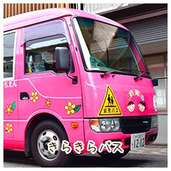 きらきらバス